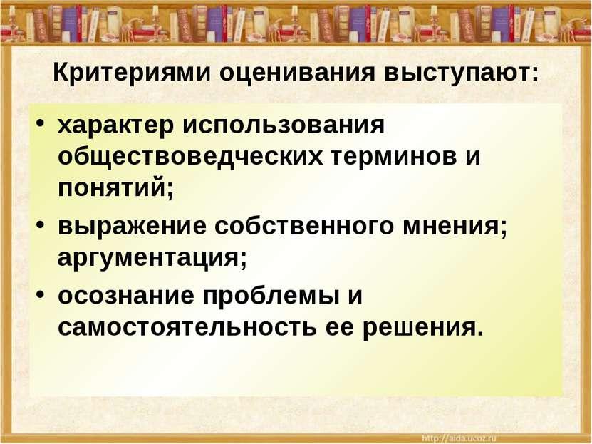 Критериями оценивания выступают: характер использования обществоведческих тер...