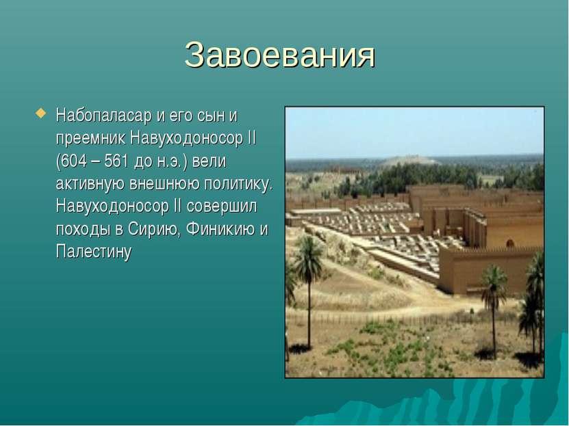 Завоевания Набопаласар и его сын и преемник Навуходоносор II (604 – 561 до н....