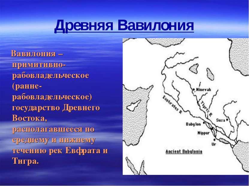 Древняя Вавилония Вавилония – примитивно-рабовладельческое (ранне-рабовладель...