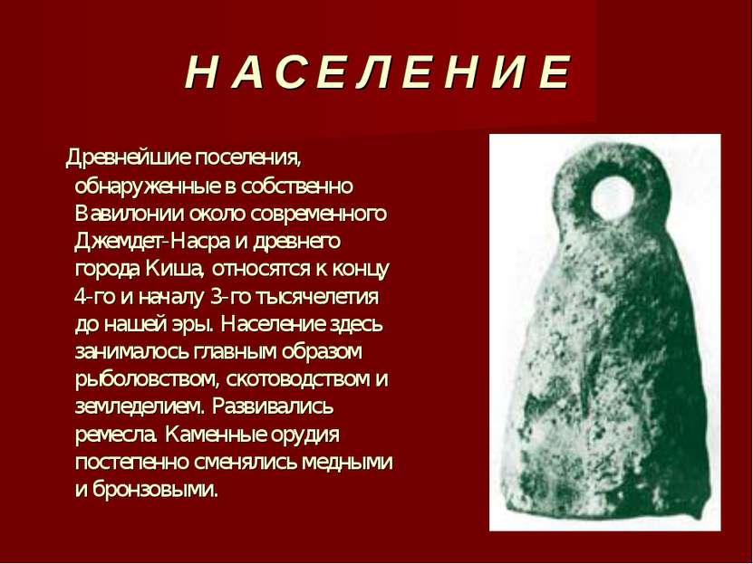 Н А С Е Л Е Н И Е Древнейшие поселения, обнаруженные в собственно Вавилонии о...