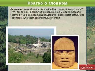 Содержание ۞ Кратко о главном ۞ Появление Ольманской цивилизации ۞ Первые нах...
