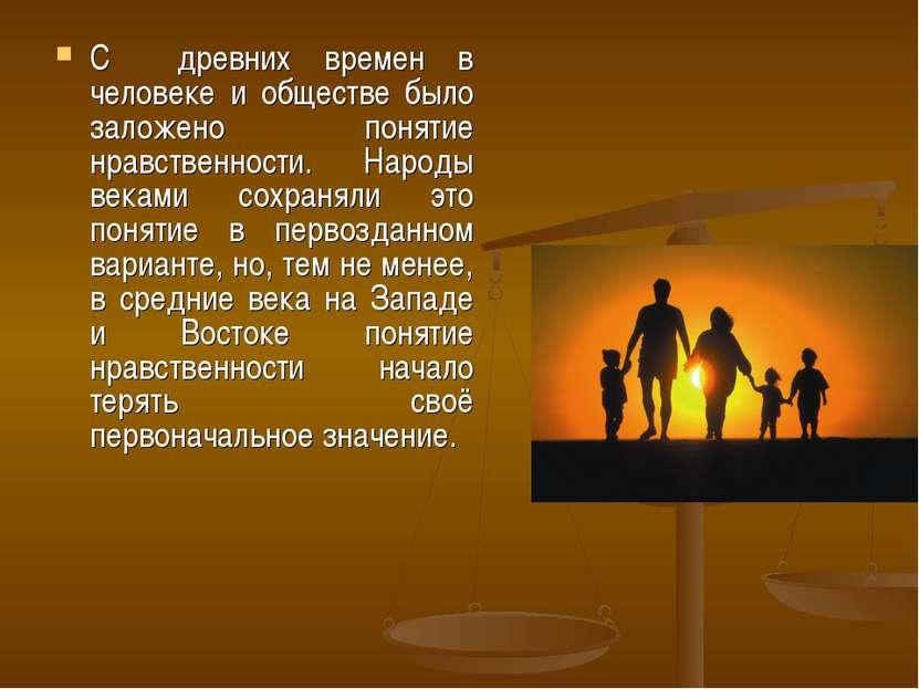 С древних времен в человеке и обществе было заложено понятие нравственности. ...