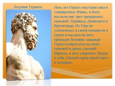 Безумие Геракла Пять лет Геракл счастливо жил в семивратных Фивах, и боги пос...