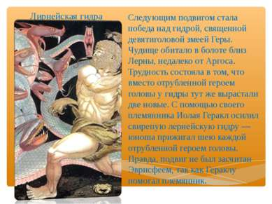 Лирнейская гидра Следующим подвигом стала победа над гидрой, священной девяти...