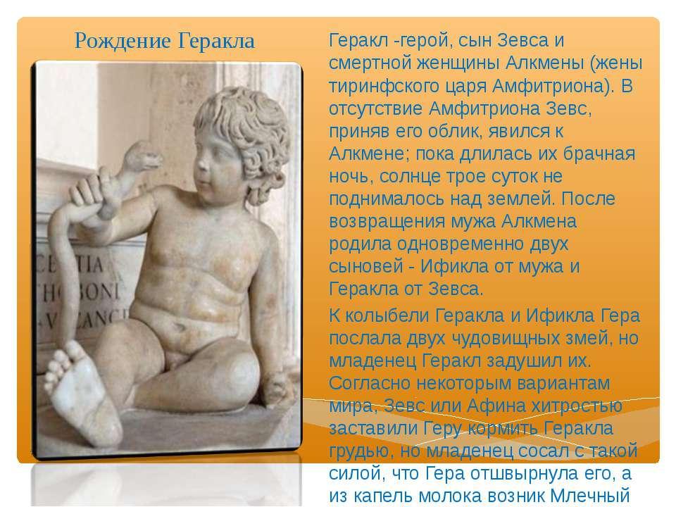 Рождение Геракла Геракл -герой, сын Зевса и смертной женщины Алкмены (жены ти...