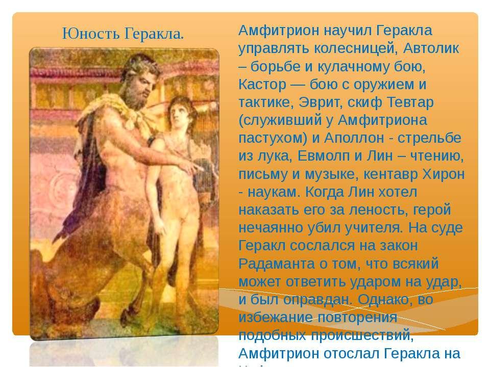 Юность Геракла. Амфитрион научил Геракла управлять колесницей, Автолик – борь...