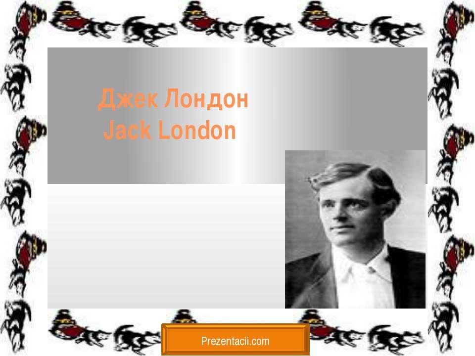 Джек Лондон Jack London