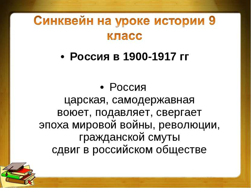 Россия в 1900-1917 гг Россия царская, самодержавная воюет, подавляет, свергае...
