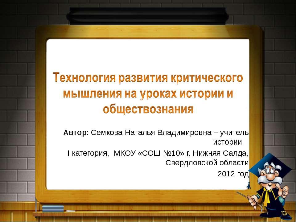 Автор: Семкова Наталья Владимировна – учитель истории, I категория, МКОУ «СОШ...