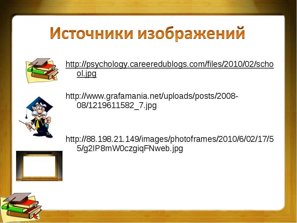 http://psychology.careeredublogs.com/files/2010/02/school.jpg http://www.graf...