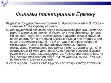 Фильмы посвященные Ермаку Лауреаты Государственных премий В. Краснопольский и...