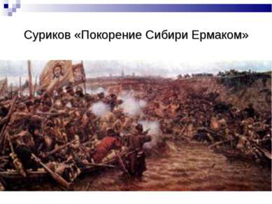 Суриков «Покорение Сибири Ермаком»