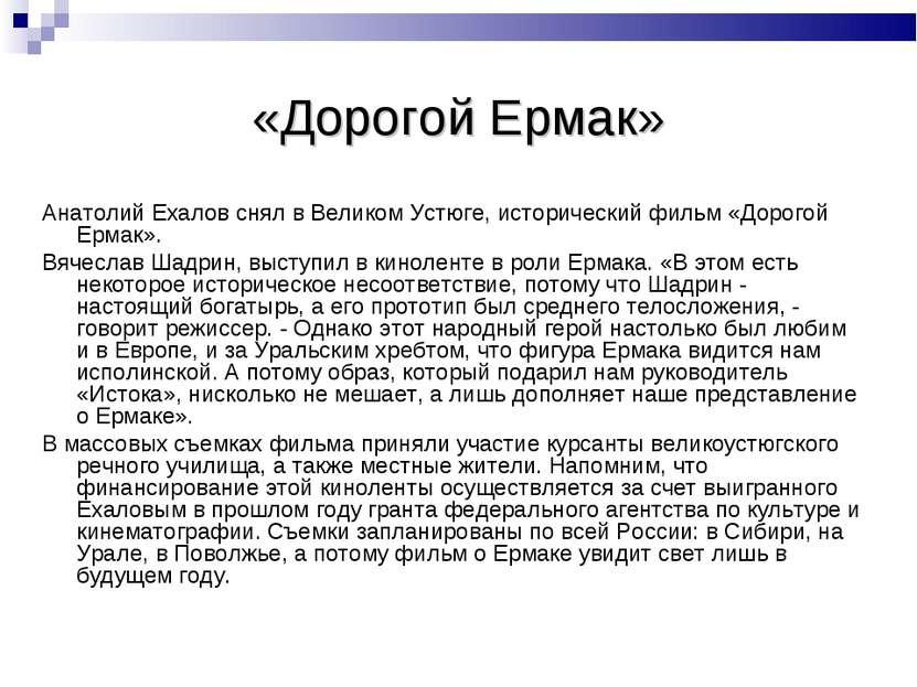 «Дорогой Ермак» Анатолий Ехалов снял в Великом Устюге, исторический фильм «До...