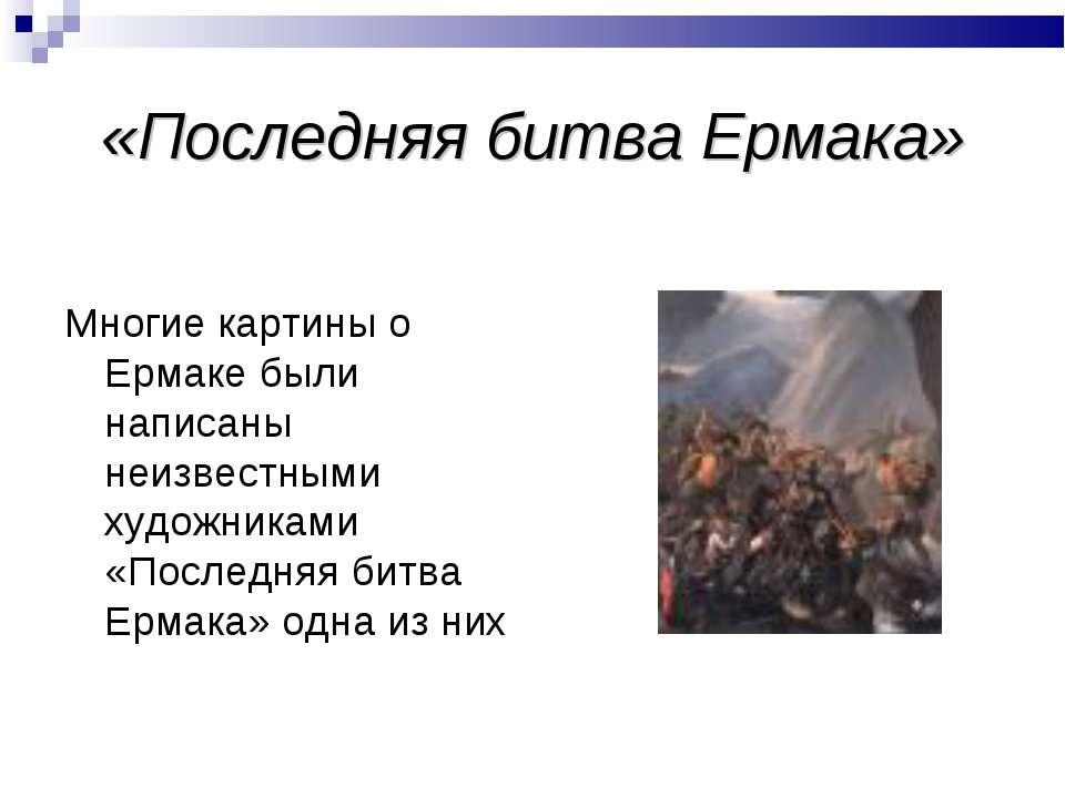 «Последняя битва Ермака» Многие картины о Ермаке были написаны неизвестными х...