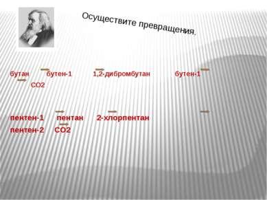 бутан бутен-1 1,2-дибромбутан бутен-1 СО2 пентен-1 пентан 2-хлорпентан пентен...