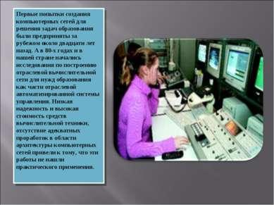 Первые попытки создания компьютерных сетей для решения задач образования были...