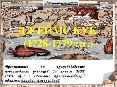 ДЖЕЙМС КУК (1728-1779 г.г.) Презентация по природоведению подготовлена учениц...