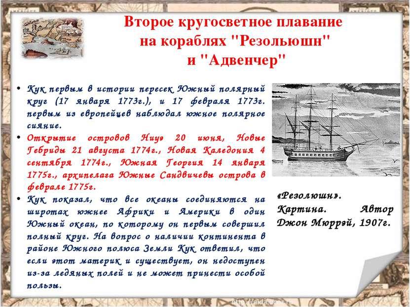 """Второе кругосветное плавание на кораблях """"Резольюшн"""" и """"Адвенчер"""" Кук первым ..."""