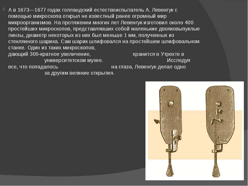 А в 1673—1677 годах голландский естествоиспытатель А. Левенгук с помощью микр...