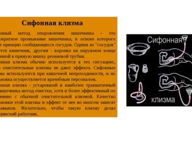 Сифонная клизма Сифонный метод опорожнения кишечника - это многократное промы...