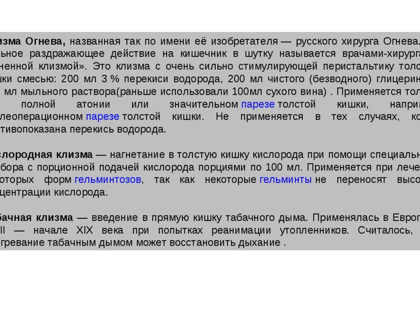 Клизма Огнева, названная так по имени её изобретателя— русского хирурга Огне...