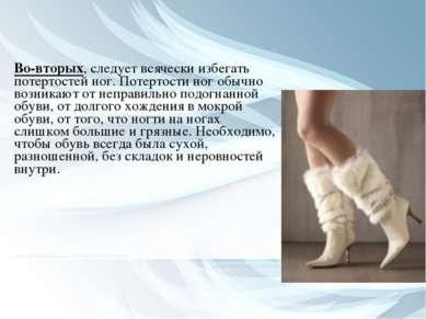 Во-вторых, следует всячески избегать потертостей ног. Потертости ног обычно в...