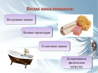 Воздушные ванны Дозированная физическая нагрузка Водные процедуры Солнечные в...