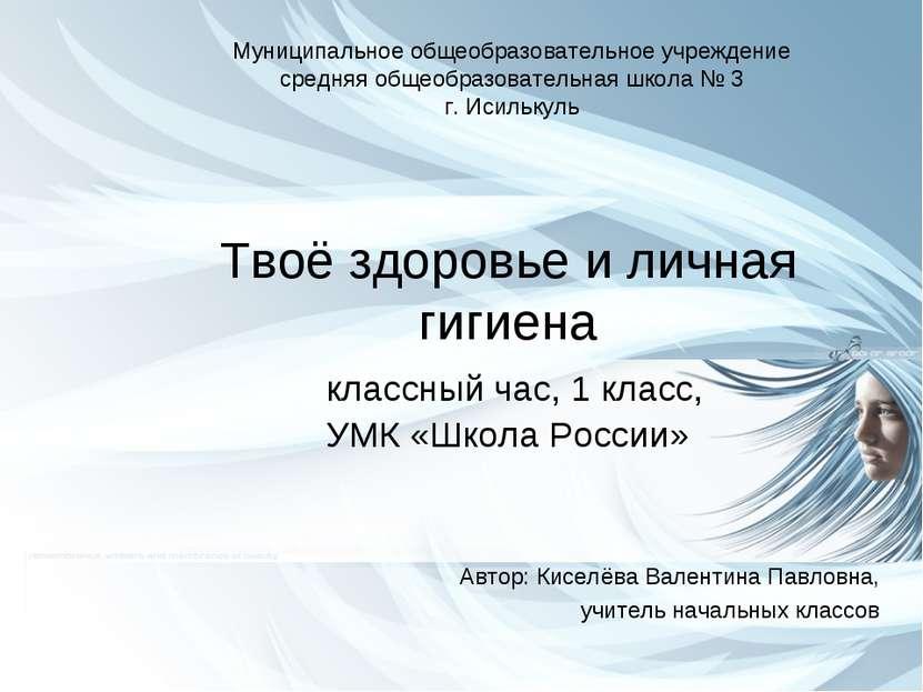 Твоё здоровье и личная гигиена классный час, 1 класс, УМК «Школа России» Авто...