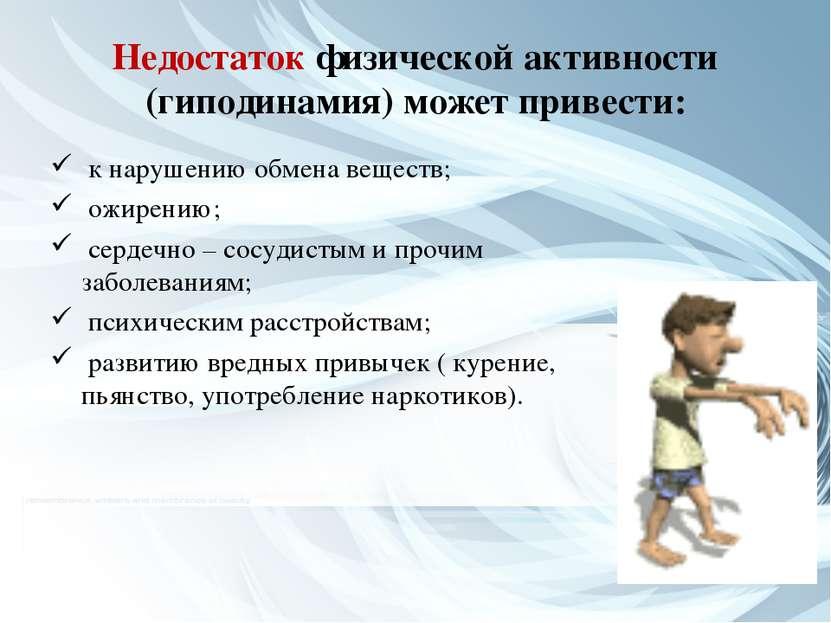 Недостаток физической активности (гиподинамия) может привести: к нарушению об...