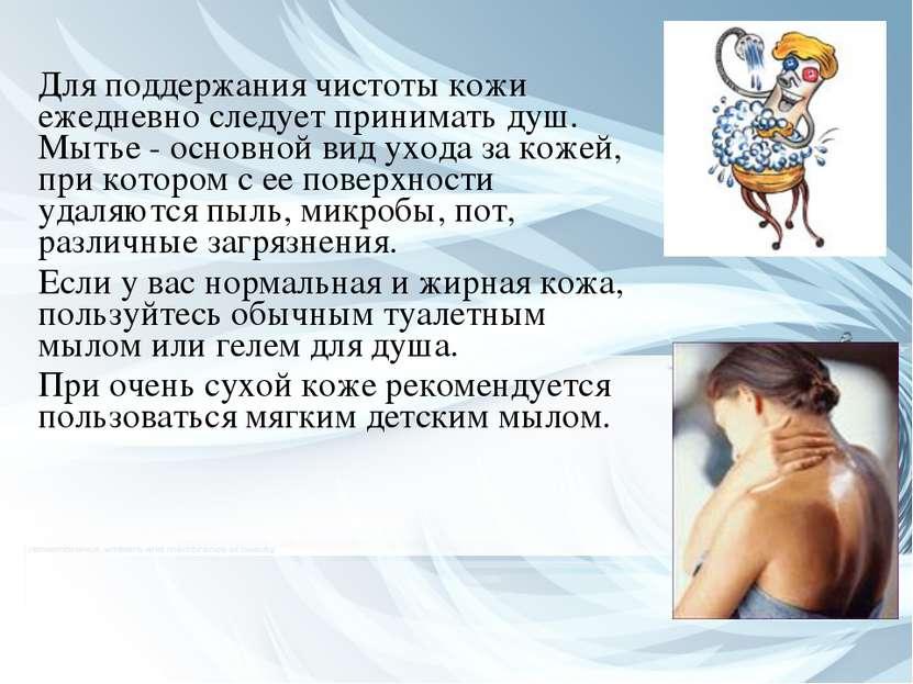 Для поддержания чистоты кожи ежедневно следует принимать душ. Мытье - основно...