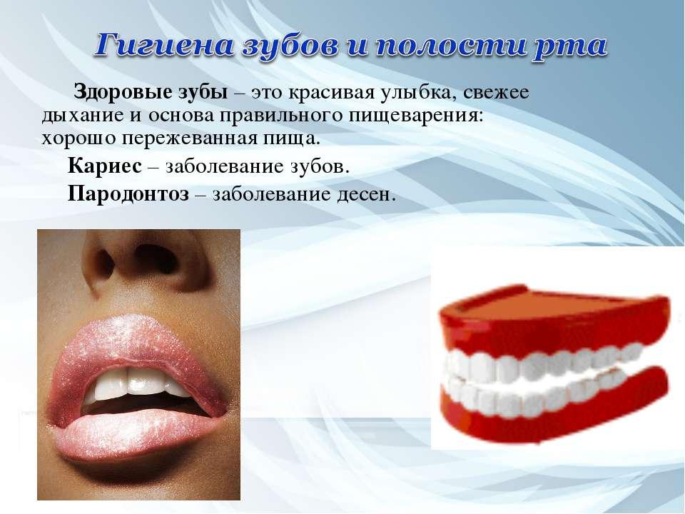 Здоровые зубы – это красивая улыбка, свежее дыхание и основа правильного пище...