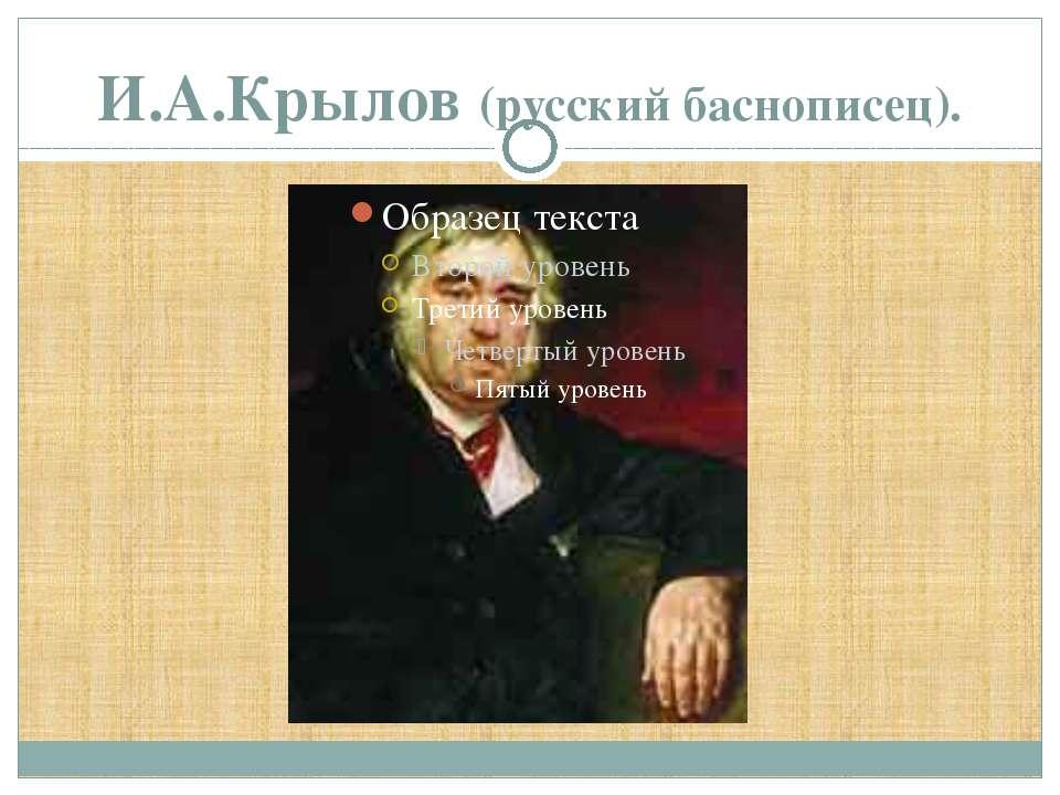 И.А.Крылов (русский баснописец).