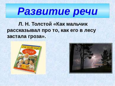 Развитие речи Л. Н. Толстой «Как мальчик рассказывал про то, как его в лесу з...