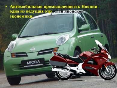Автомобильная промышленность Японии - одна из ведущих отраслей японской эконо...