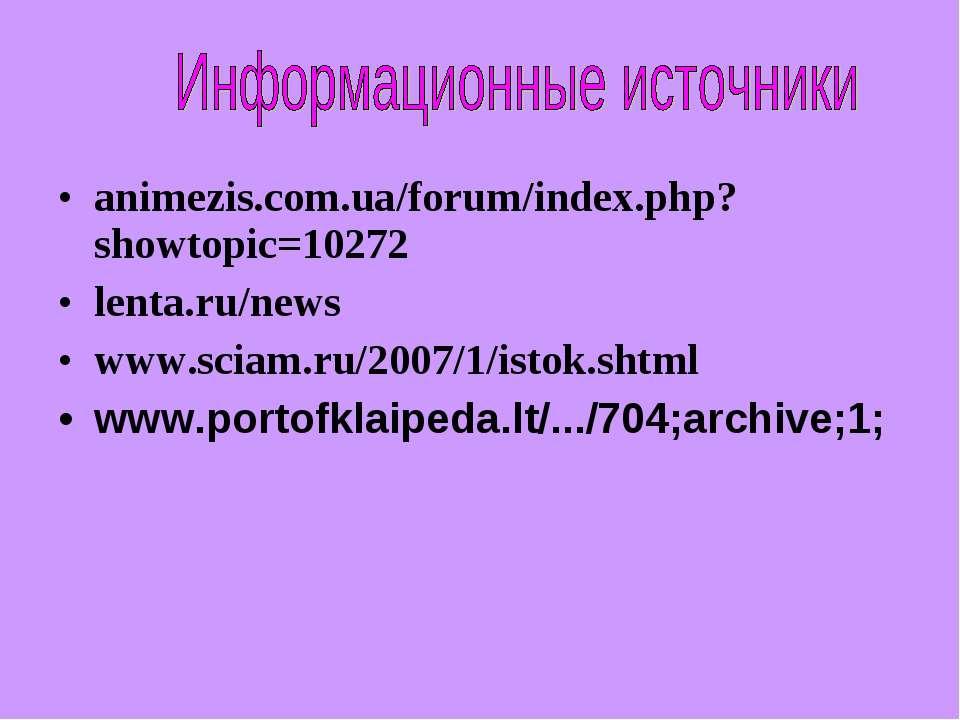 animezis.com.ua/forum/index.php?showtopic=10272 lenta.ru/news www.sciam.ru/20...