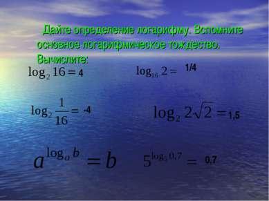 Дайте определение логарифму. Вспомните основное логарифмическое тождество. Вы...