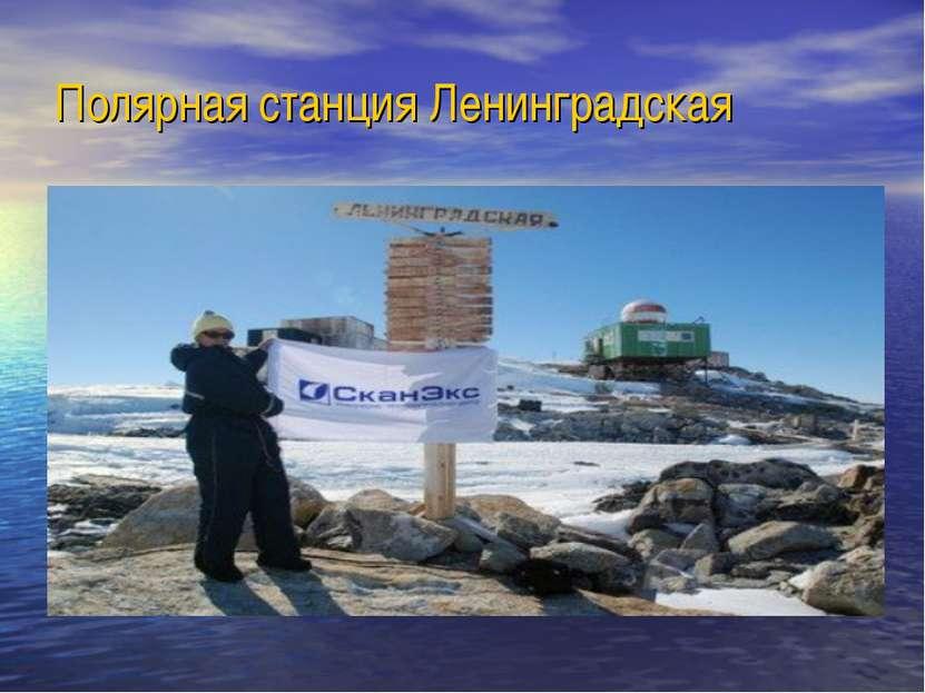 Полярная станция Ленинградская