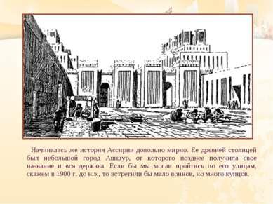 Начиналась же история Ассирии довольно мирно. Ее древней столицей был небольш...