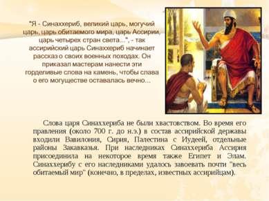 Слова царя Синаххериба не были хвастовством. Во время его правления (около 70...