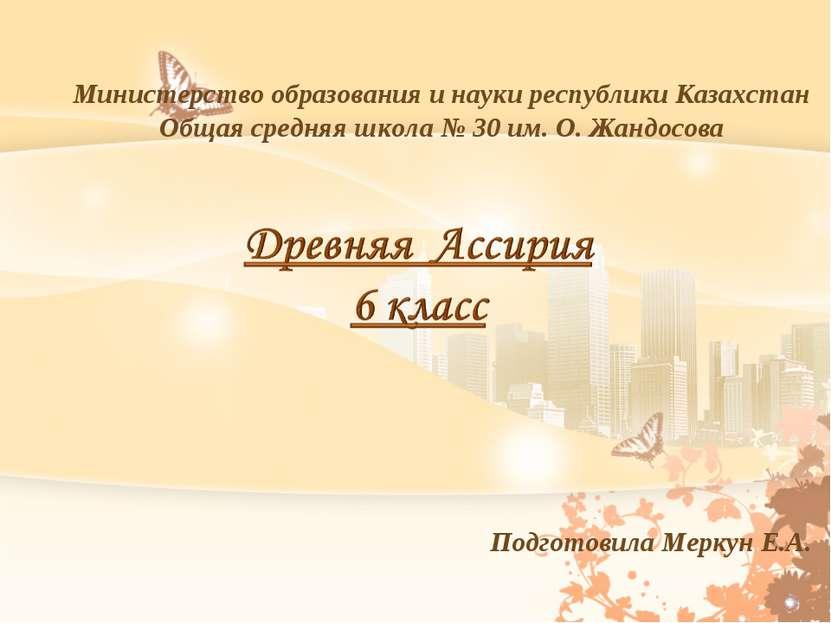 Министерство образования и науки республики Казахстан Общая средняя школа № 3...