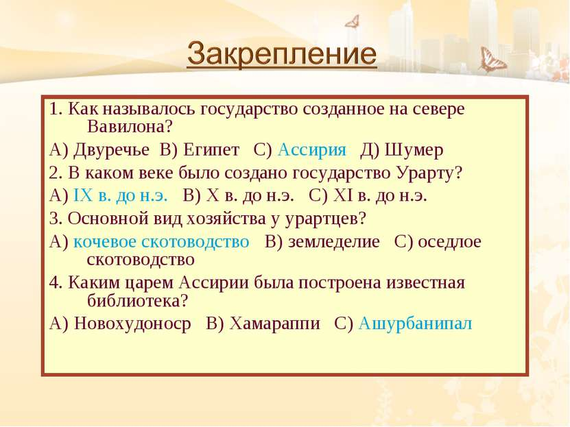 1. Как называлось государство созданное на севере Вавилона? А) Двуречье В) Ег...
