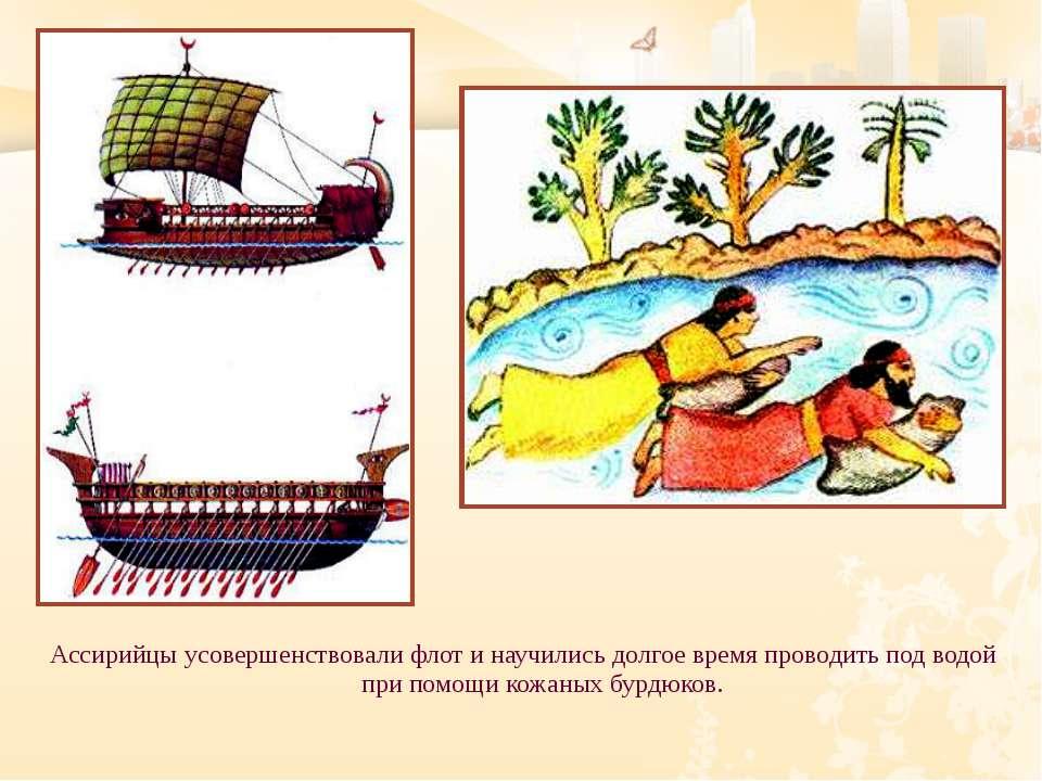Ассирийцы усовершенствовали флот и научились долгое время проводить под водой...