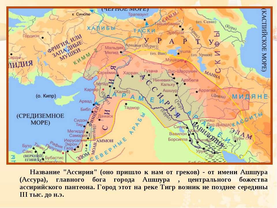 "Название ""Ассирия"" (оно пришло к нам от греков) - от имени Ашшура (Ассура), г..."