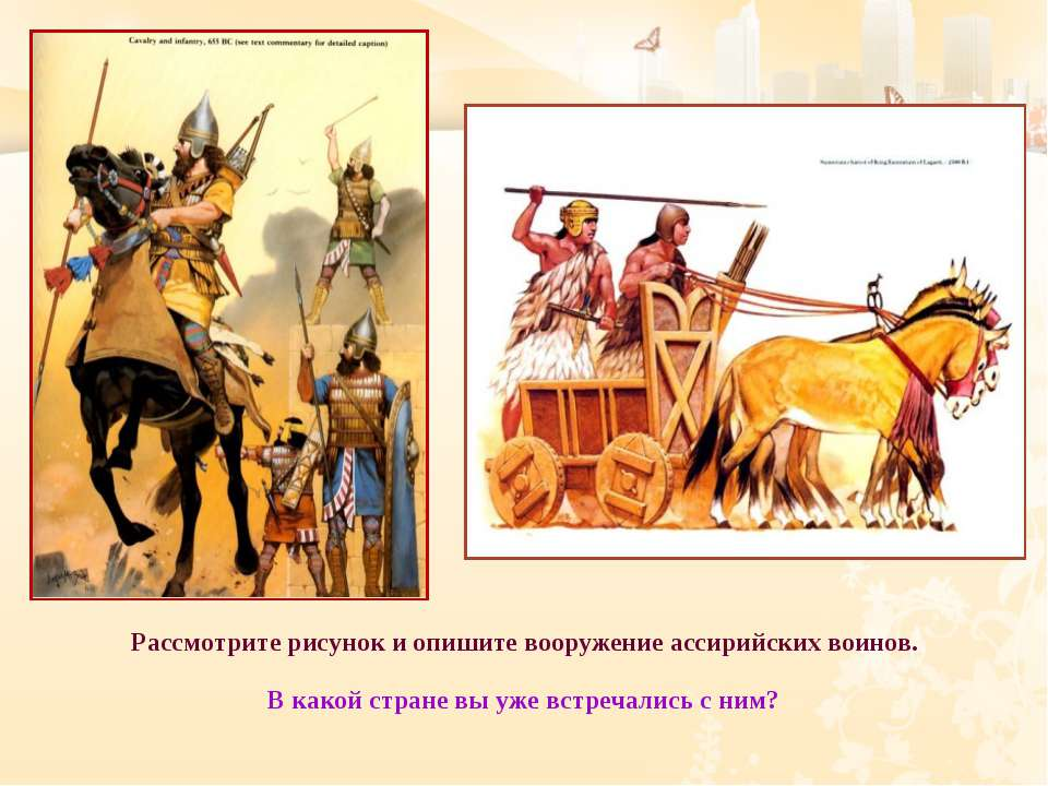 Рассмотрите рисунок и опишите вооружение ассирийских воинов. В какой стране в...
