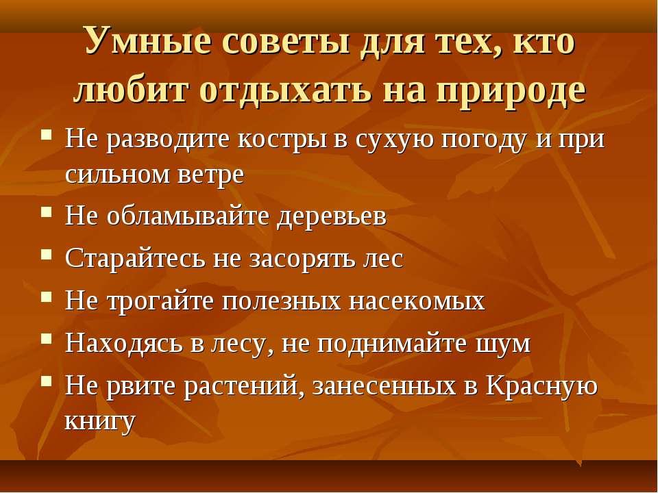 Умные советы для тех, кто любит отдыхать на природе Не разводите костры в сух...