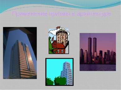 Применение призмы в архитектуре