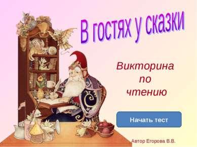 Викторина по чтению Начать тест Автор Егорова В.В.
