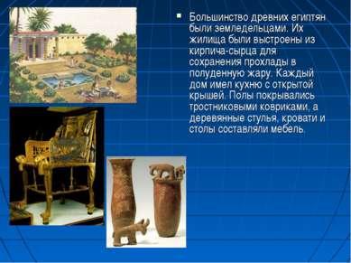 Большинство древних египтян были земледельцами. Их жилища были выстроены из к...