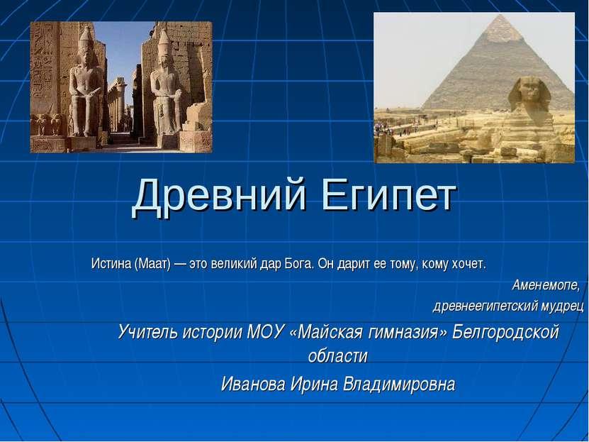 Древний Египет Истина (Маат) — это великий дар Бога. Он дарит ее тому, кому х...