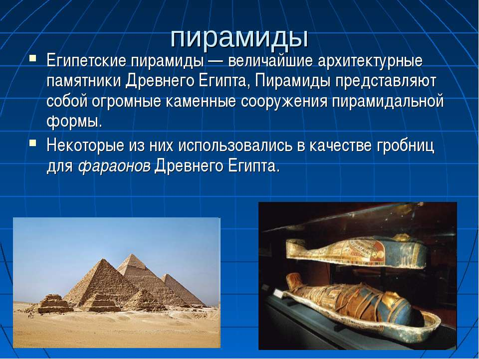 пирамиды Египетские пирамиды — величайшие архитектурные памятники Древнего Ег...